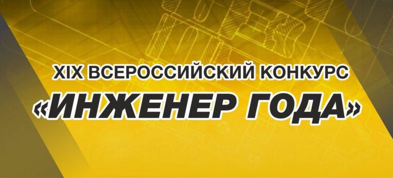 XIХ  Всероссийский конкурс «ИНЖЕНЕР ГОДА»