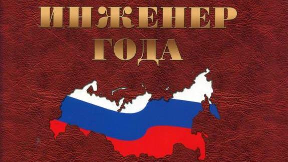 Туляки – победители ХХI Всероссийского конкурса «Инженер года – 2020»