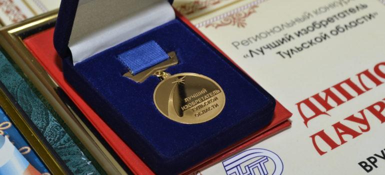 Региональный конкурс «Лучший изобретатель-2020»