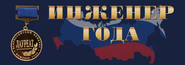 4 февраля 2021 года общественная организация «Союз научных и инженерных общественных объединений Тульской области» и Тульский дом науки и техники провели вручение дипломов и памятных медалей лауреатам региональных конкурсов «Инженер года – 2020» и « Лучший изобретатель Тульской области»