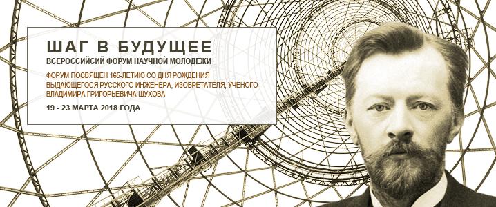 Всероссийский форум научной молодежи «Шаг в будущее» 19 - 23 марта 2018 г. (г. Москва)