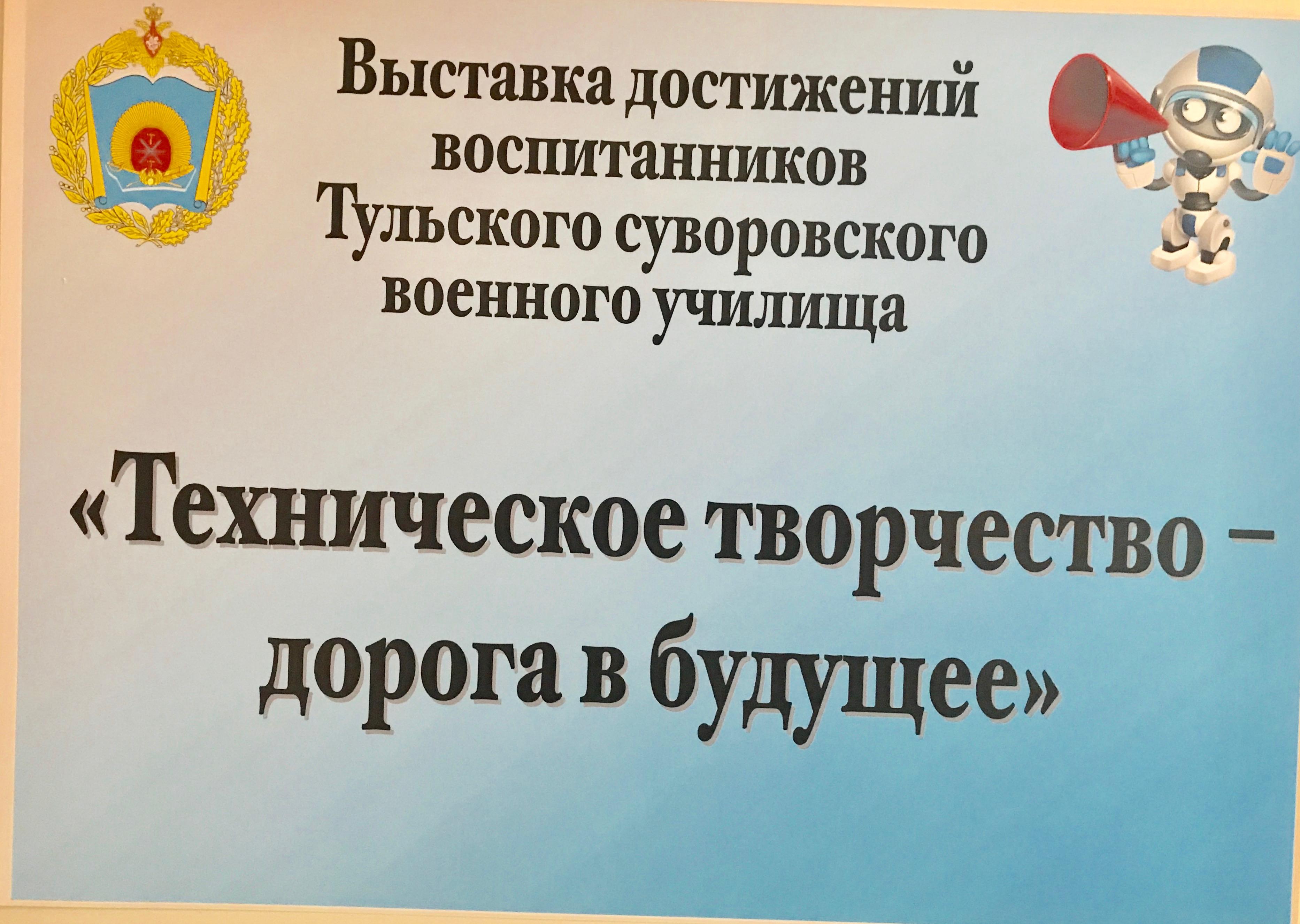 7 июня 2018 года в Тульском суворовском военном училище состоялось ежегодное отчетное мероприятие дисциплин народного образования, в рамках которого была проведена научно-техническая выставка «Техническое творчество — дорога в будущее»