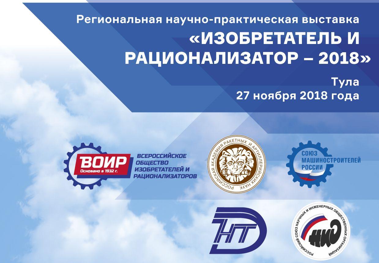 27 ноября 2018 года в 11.00  в Тульском Доме науки и техники состоится ежегодная региональная научно-практическая выставка «Изобретатель и рационализатор - 2018».