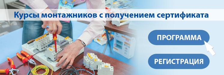11 октября 2018 года в Доме науки и техники компания  ЭТМ  совместно с компанией Legrand приглашает  принять участие в курсах для ЭЛЕКТРОМОНТАЖНИКОВ.