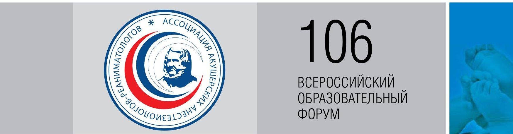 14 и 15 марта 2019 года в Тульском Доме науки и техники состоится 106-й Всероссийский образовательный форум  «Теория и практика анестезии и интенсивной терапии: мультидисциплинарный подход»