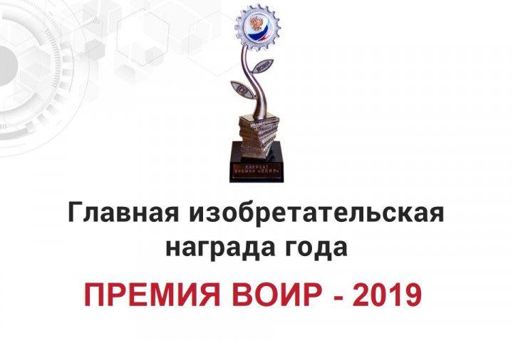 ВОИР вручит миллион рублей лучшему изобретателю страны