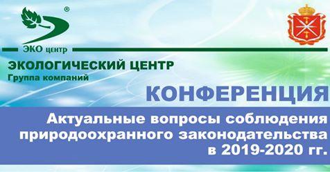 23 октября 2019 г в Доме науки и техники состоится конференция «Актуальные вопросы соблюдения природоохранного законодательства в 2019-2020 гг.»