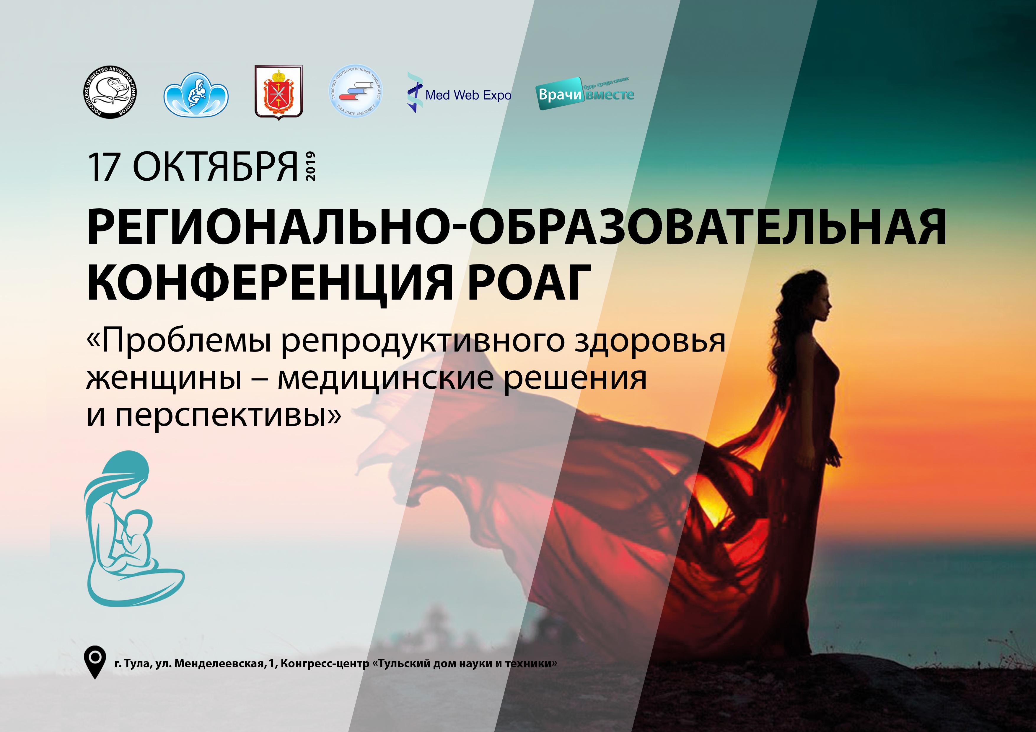 17 октября 2019 года в Доме науки и техники состоялась научно-практическая конференция РОАГ «Проблемы репродуктивного здоровья женщины – медицинские решения и перспективы»