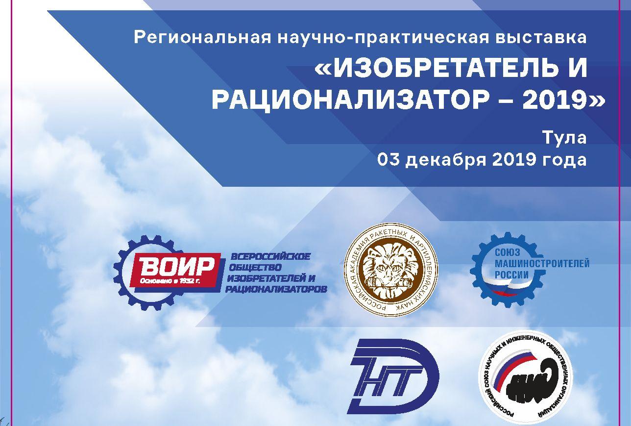 3 декабря 2019 года в 11.00  в Тульском Доме науки и техники состоится ежегодная региональная научно-практическая выставка «Изобретатель и рационализатор - 2019»