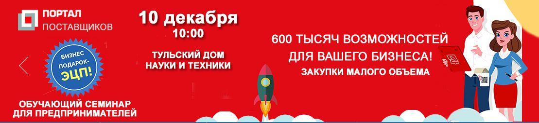 10 декабря 2019 года в Доме науки и техники состоится семинар «Он-лайн торговля: 600 тысяч возможностей для Вашего бизнеса».