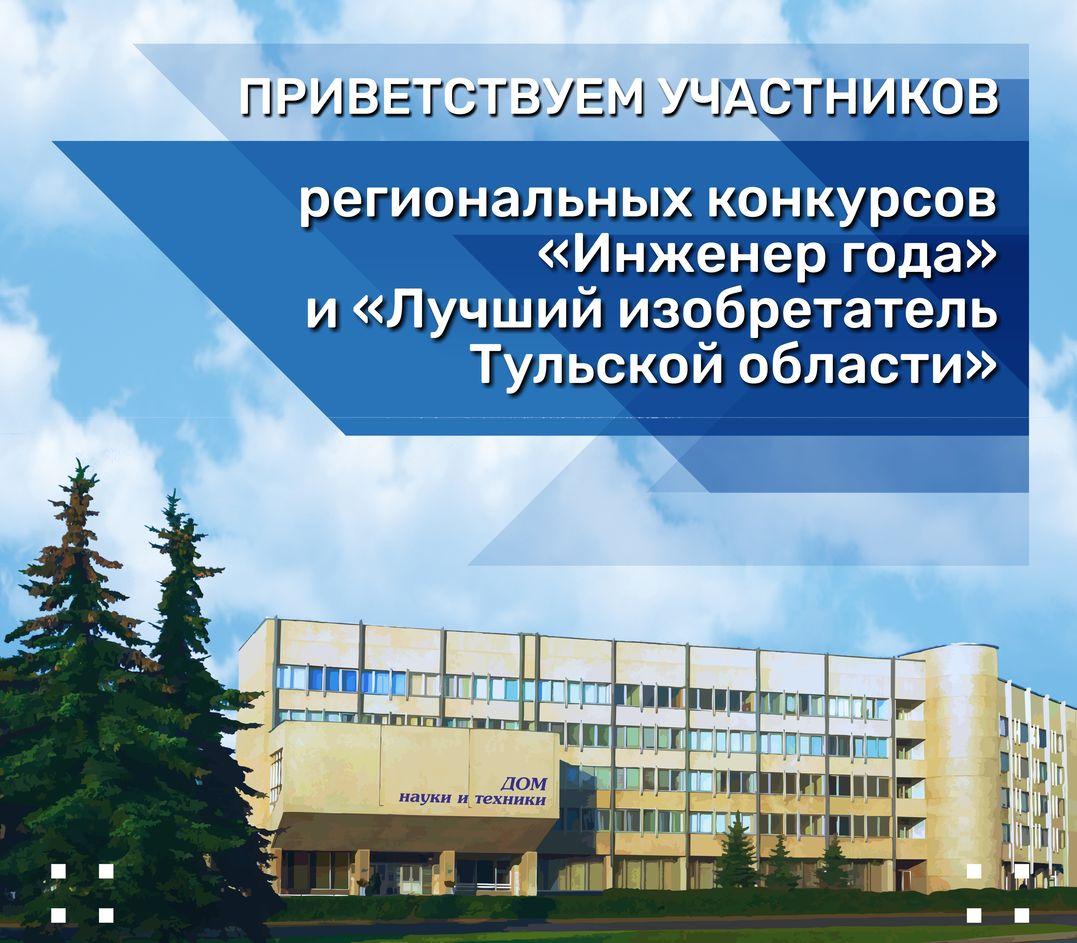 7 февраля 2020 года в Тульском Доме науки и техники состоялась ежегодная научно-практическая конференция, посвященная «Дню Российской науки».