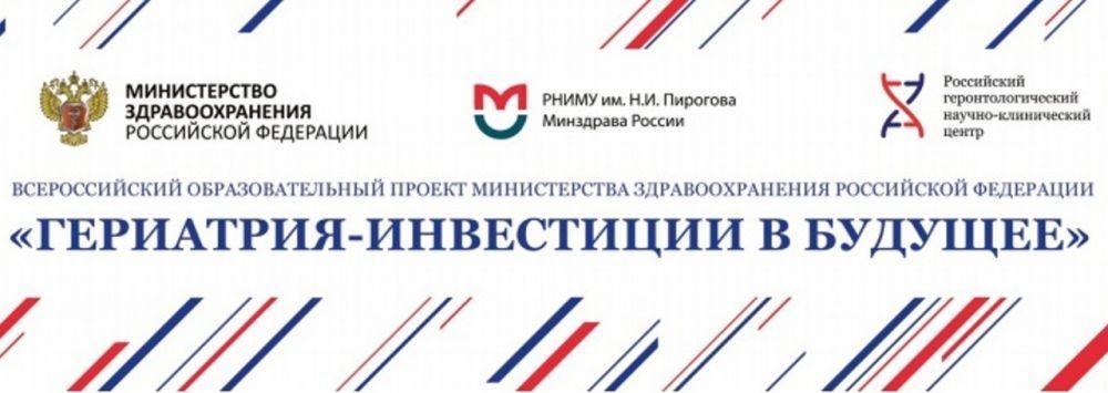 03 марта 2020 года в Доме науки и техники состоится конференция «ГЕРИАТРИЯ – ИНВЕСТИЦИИ В БУДУЩЕЕ» 2020