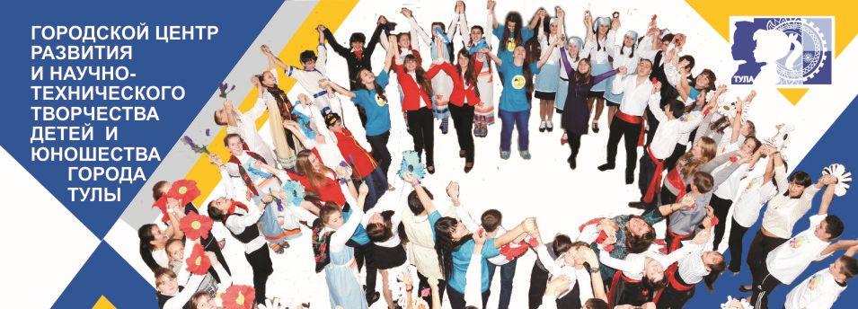 """21 мая 2020 года управление образования администрации г. Тулы организовало совместно с ГЦР и НТТДиЮ городскую  онлайн научно-практическую конференцию старшеклассников """"Шаг в Науку""""."""