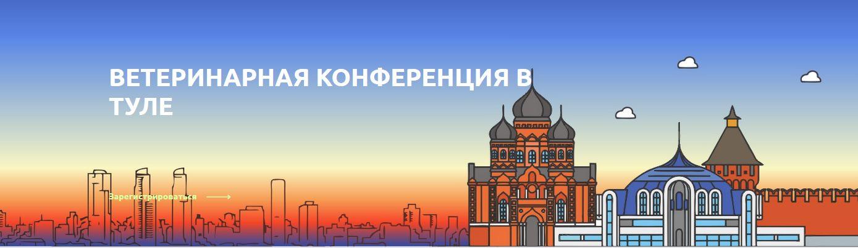 08 сентября 2020 г. в Тульском Доме науки и техники состоится ветеринарная конференция
