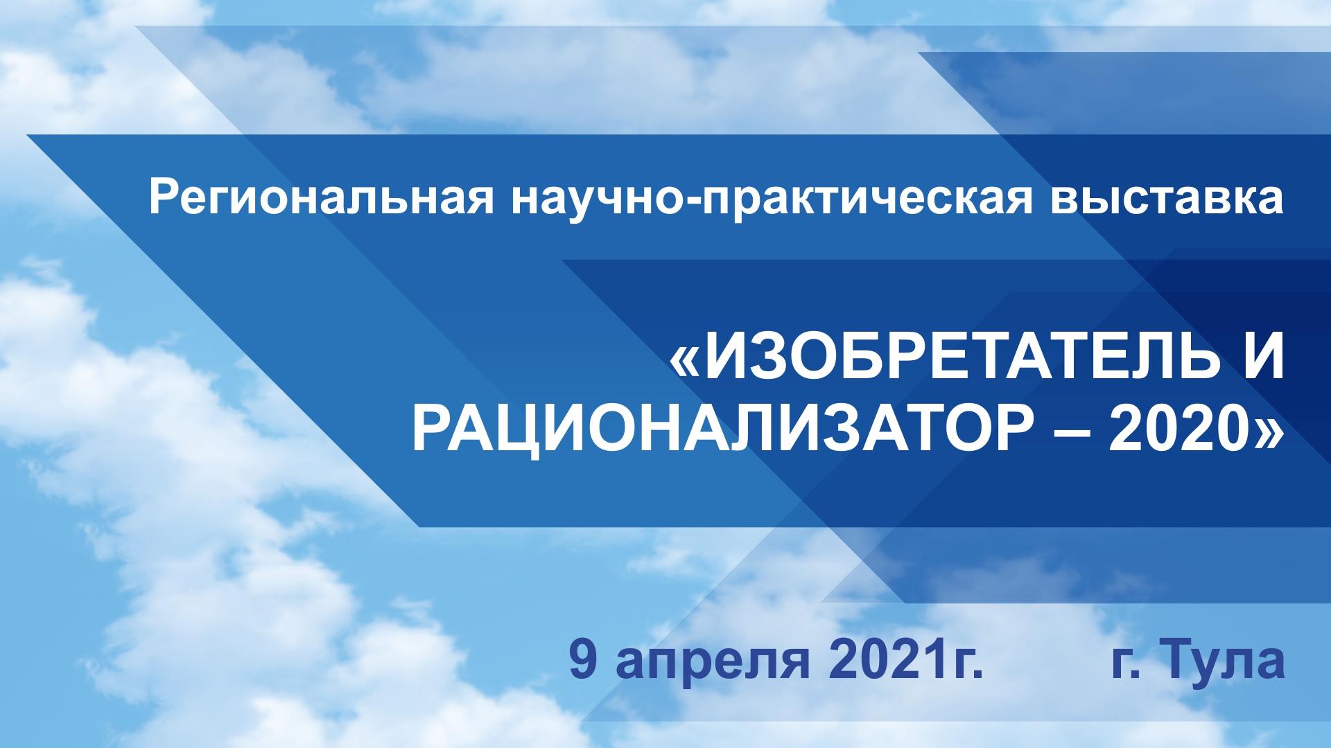 09 апреля 2021 года в формате видеоконференции состоялась ежегодная региональная научно-практическая выставка «Изобретатель и рационализатор - 2020»